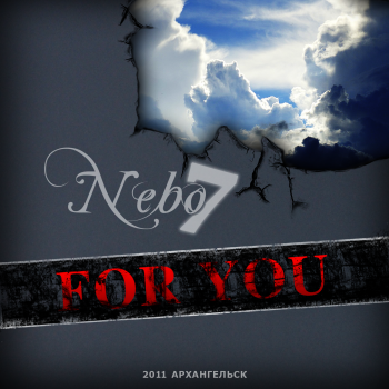 Nebo7 - For You [LP 2011]
